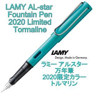 LAMY ラミー アルスター 万年筆 2020年限定モデル トルマリン Tourmaline(ドイツ...