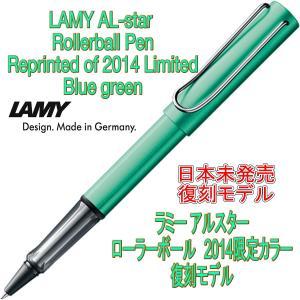LAMY ラミー アルスター AL-Star ローラーボール ブルーグリーン(2014年 限定色)(ドイツ直輸入 並行輸入品)|w-garage