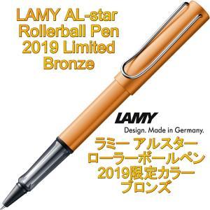 LAMY ラミー アルスター ローラーボールペン 2019年限定モデル ブロンズ Bronze(ドイツ直輸入品)|w-garage