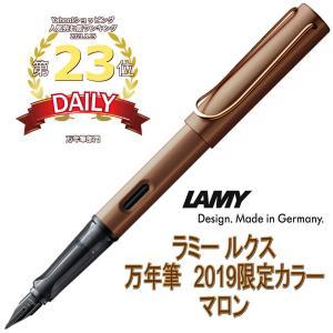 LAMY ラミー Lx ルクス 万年筆 2019限定モデル マロン(ドイツ直輸入 並行輸入品)