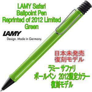 """世界のベストセラー""""LAMY Safari""""シリーズ。   2012年に発売されたカラーですが、非常..."""