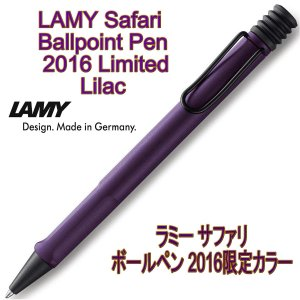 LAMY ラミー ボールペン サファリ Safari ライラック (2016年 限定色)|w-garage