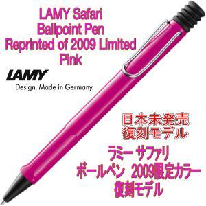 LAMY ラミー ボールペン サファリ Safari ピンク (2009年 限定色)(ドイツ直輸入 並行輸入品)|w-garage