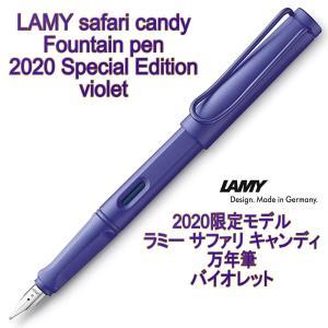 LAMY ラミー サファリ キャンディ 万年筆 2020年限定モデル バイオレット (ドイツ直輸入 ...