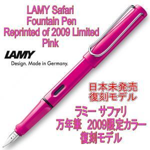 本商品は毎年発売されるラミーサファリ限定モデルの内、2009年に発売されたピンクの復刻版です。  限...