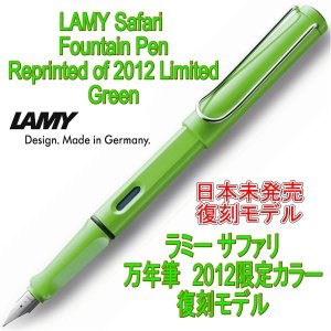 本商品は毎年発売されるラミーサファリ限定モデルの内、2012年に発売されたグリーンの復刻版です。  ...