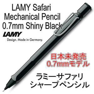 LAMY ラミー シャーペン シャープペンシル safari サファリ 国内未発売 0.7mm シャイニーブラック(ドイツ直輸入 並行輸入品) w-garage
