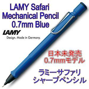 LAMY ラミー シャーペン シャープペンシル safari サファリ 国内未発売 0.7mm ブルー 青(ドイツ直輸入 並行輸入品) w-garage
