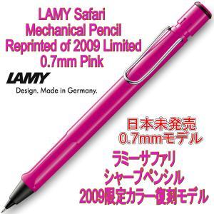 国内で未発売のサファリ メカニカルペンシル 0.7mmモデルです。 更には、国内仕様の0.5mmモデ...