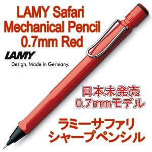 LAMY ラミー シャーペン シャープペンシル safari サファリ 国内未発売 0.7mm レッド 赤(ドイツ直輸入 並行輸入品) w-garage