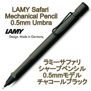 LAMY ラミー シャーペン シャープペンシル safari サファリ 0.5mm チャコールブラッ...