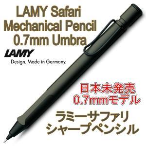 LAMY ラミー シャーペン シャープペンシル safari サファリ 国内未発売 0.7mm アンバー 艶消し黒(ドイツ直輸入 並行輸入品) w-garage