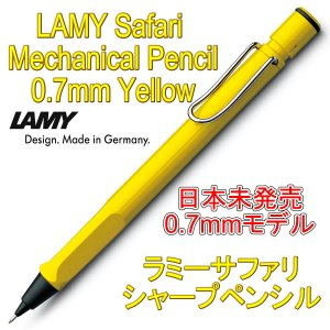 LAMY ラミー シャーペン シャープペンシル safari サファリ 国内未発売 0.7mm イエロー 黄色(ドイツ直輸入 並行輸入品) w-garage