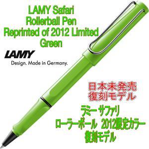 ラミー LAMY サファリ safari  ローラーボール グリーン (ドイツ直輸入 並行輸入品)|w-garage