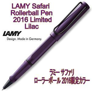 ラミー LAMY サファリ safari  ローラーボール ライラック  2016年 限定色 w-garage