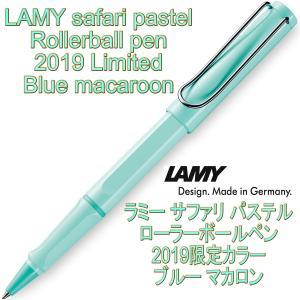 LAMY ラミー サファリ ローラーボール 2019年限定モデル パステル ブルーマカロン(ドイツ直輸入 並行輸入品)|w-garage