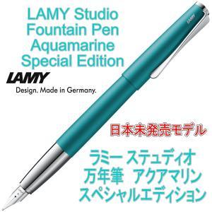 LAMY ラミー 万年筆 ステュディオ Studio アクアマリン aquamarine Special Edition(ドイツ直輸入 並行輸入品) w-garage