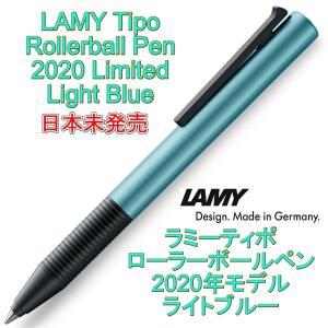 ラミー LAMY ティポ Tipo ローラーボール 日本未発売 2020年限定モデル ライトブルー(ドイツ直輸入 並行輸入品)|w-garage