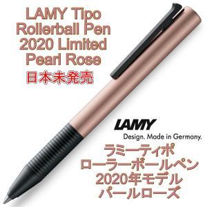 ラミー LAMY ティポ Tipo ローラーボール 日本未発売 2020年限定モデル パールローズ(ドイツ直輸入 並行輸入品)|w-garage