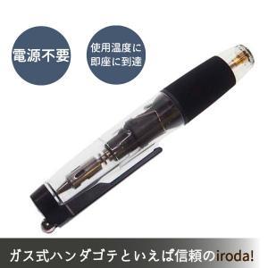 半田ごて ガス式 コードレス iroda アイローダ PRO-50 工具