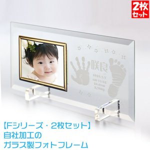 F2 赤ちゃん 手形 足型 メモリアル フォトフレーム フラットタイプ 2枚セット 名入れ出産内祝い...
