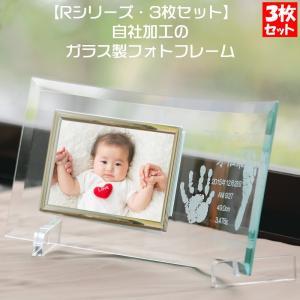 R3 名入れ 出産内祝い 赤ちゃん 手形足形 写真立て 3枚セット お洒落なガラスのフォトフレーム ...