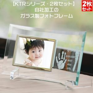 KTR2 出産内祝い 名入れ メモリアル 写真立て 2枚セット 手形足形取得キット付き! 一部地域送...