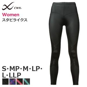 Wacoal ワコール CW-XforWomen女性用【STABILYXModel】スタビライクスロング丈スポーツタイツ(S・SR・MP・M・MT・LP・L・LLPサイズ)HZY149