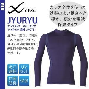 【A】ワコール CWX メンズ ジュウリュウ ホットタイプ ハイネック ロングスリーブシャツ (M L LLサイズ) JAO731 [m_a] w-liberty-h