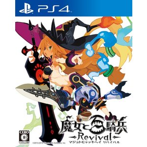 ■商品説明  ・商品名:魔女と百騎兵 Revival 通常版 - PS4 ・ジャンル:アクションRP...