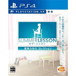 ■商品情報  ・商品名:サマーレッスン:宮本ひかり コレクション (VR専用)- PS4 ・ジャンル...