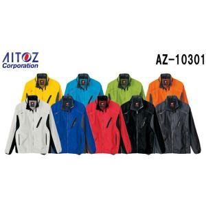 アイトス (AITOZ) フードインジャケット(男女兼用) AZ-10301 (SS〜LL) カラーブルゾン サービスユニフォーム お取寄せ w-shokai