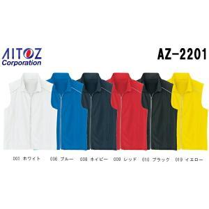 ユニフォーム 作業着 ベスト リフレクトベスト(男女兼用) AZ-2201 (4L) リフレクト アイトス (AITOZ) お取寄せ|w-shokai