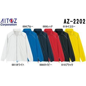ユニフォーム 作業着 ジャケット リフレクトジャケット(男女兼用) AZ-2202 (SS〜LL) リフレクト アイトス (AITOZ) お取寄せ|w-shokai