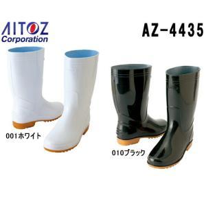 コックシューズ 作業靴 衛生長靴 AZ-4435 (22.5〜30cm) 衛生長靴 アイトス (AITOZ) お取寄せ|w-shokai