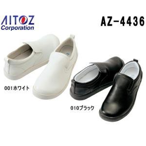 コックシューズ 作業靴 コックシューズ AZ-4436 (22〜26.5cm) コックシューズ アイトス (AITOZ) お取寄せ|w-shokai