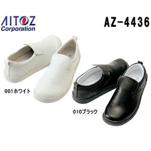コックシューズ 作業靴 コックシューズ AZ-4436 (27〜30cm) コックシューズ アイトス (AITOZ) お取寄せ|w-shokai
