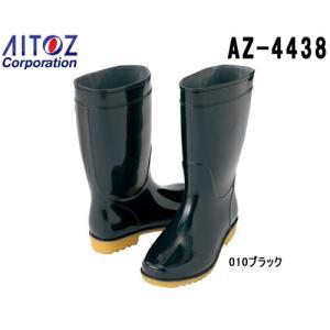 コックシューズ 作業靴 衛生長靴 AZ-4438 (24〜28cm) 衛生長靴 アイトス (AITOZ) お取寄せ|w-shokai
