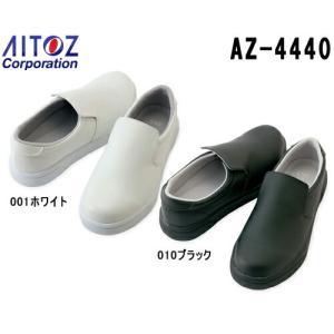 コックシューズ 作業靴 耐滑コックシューズ AZ-4440 (22〜30cm) コックシューズ アイトス (AITOZ) お取寄せ|w-shokai