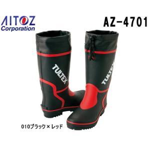 長靴 作業靴 カラー長靴 AZ-4701 (24.5〜29.0cm) 長靴 アイトス (AITOZ) お取寄せ|w-shokai