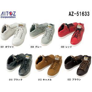 安全靴 作業靴 セーフティシューズ(ミドルカット) AZ-51633 (24.5〜28cm) セーフティシューズ アイトス (AITOZ) お取寄せ w-shokai
