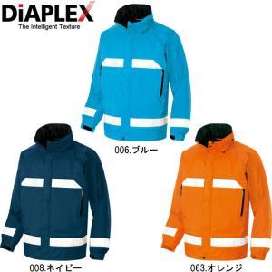 合羽 雨具 レインウェア 全天候型リフレクタージャケット AZ-56303 (S〜LL) ディアプレックス AZ-56303 アイトス (AITOZ)  お取寄せ w-shokai