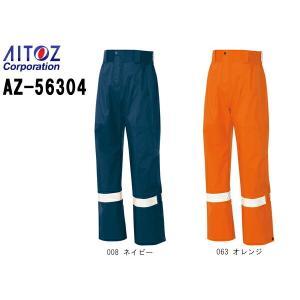 合羽 雨具 レインウェア 全天候型リフレクターパンツ AZ-56304 (S〜LL) ディアプレックス AZ-56303 アイトス (AITOZ)  お取寄せ w-shokai