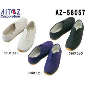 作業靴 ワーキングシューズ 作業靴(軽ダッシュ150) AZ-58057 (24〜29cm)  アイトス (AITOZ)  お取寄せ|w-shokai