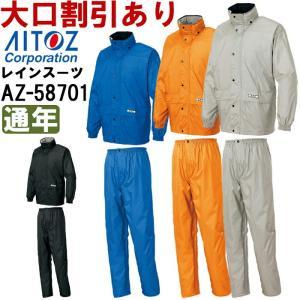 合羽 かっぱ レインウェア レインスーツ(B-1) AZ-58701 (M〜LL)レインウェアアイトス (AITOZ) お取寄せ w-shokai