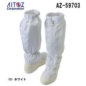 作業靴 ワーキングシューズ クリーンルームシューズ(ロングブーツ) AZ-59703 (22〜32cm) CR0.1 アイトス (AITOZ) お取寄せ|w-shokai