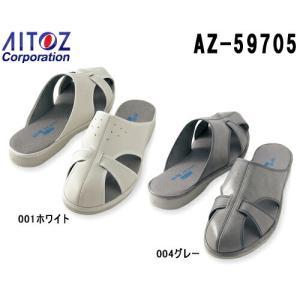 作業靴 ワーキングシューズ 静電スリッパ AZ-59705 (S〜XL(3L)) サンダル・スリッパ アイトス (AITOZ) お取寄せ|w-shokai