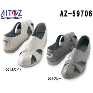 作業靴 ワーキングシューズ 静電サンダル AZ-59706 (22〜30cm) サンダル・スリッパ アイトス (AITOZ) お取寄せ|w-shokai
