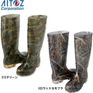 長靴 作業靴 迷彩長靴 AZ-65901 (24〜29cm) 長靴 アイトス (AITOZ) お取寄せ|w-shokai