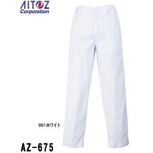 ユニフォーム 作業着 パンツ ズボン 白パンツ AZ-675 (70〜85cm) 衛生管理対策 AZ-676 アイトス (AITOZ)  お取寄せ w-shokai